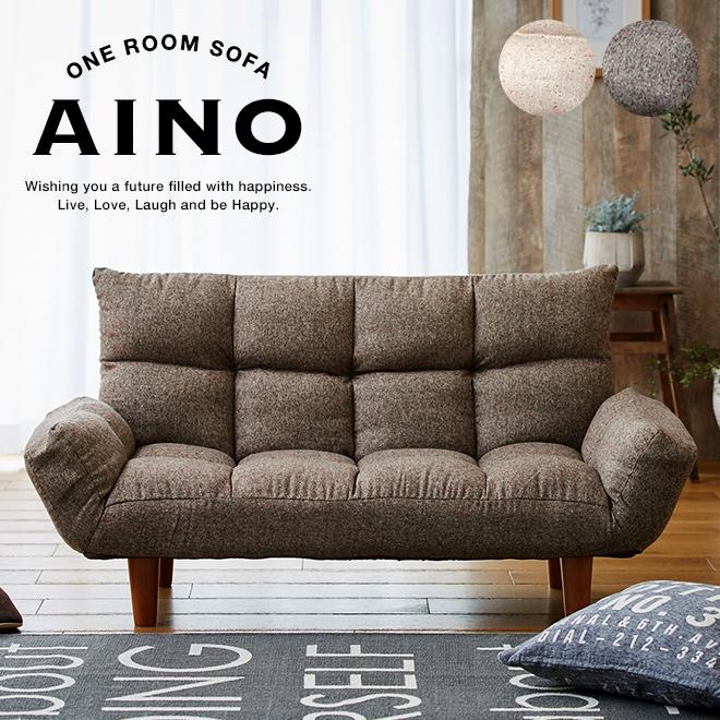 ソファ リクライニング 2人掛け 送料無料 【アイノ AINO】 / sofa おしゃれ【AZ】