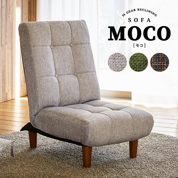 フロアソファ【モコ MOCO】 一人掛け 座椅子 へたりにくい ボリューム座椅子 ポケットコイル リクライニングチェア 足つき座椅子【AZ】