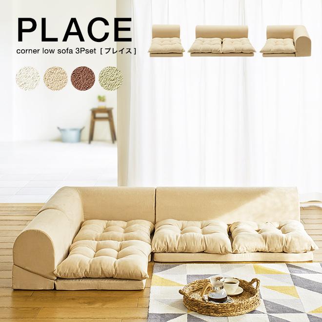 ローソファ コーナーソファー おしゃれ sofa PLACE(プレイス) 日本製 送料無料【CT】