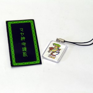 古代マヤ文明の王たちの願いを叶えた神々に現世の幸いを祈る 日本未発売 御守ストラップ付マヤ神守護札 メール便対応 大放出セール