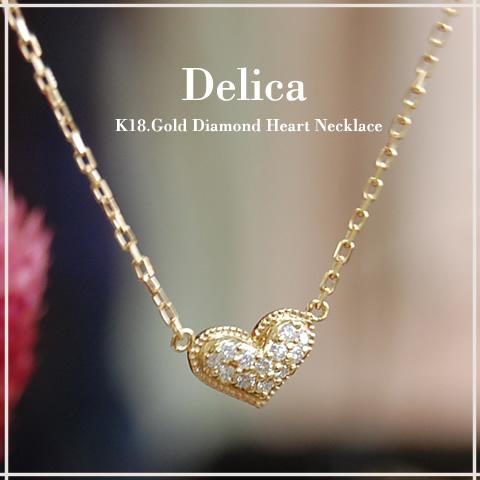 パヴェ ダイヤモンド ハート ネックレス 『Delica』ネックレス レディース ハートネックレス k18 18金 18k k10 10金 10k ゴールド ペンダント ダイアモンド pendant 大人 女性 上品 送料無料 ギフト プレゼント ポイント10倍