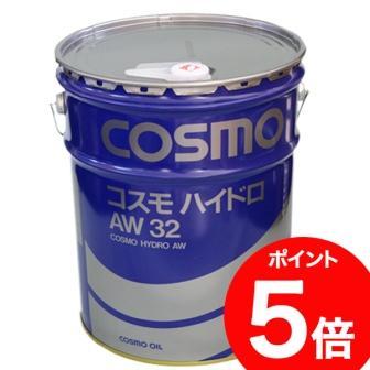【こだわりNo.1宣言】コスモ作動油20L/20リットル【AW32】