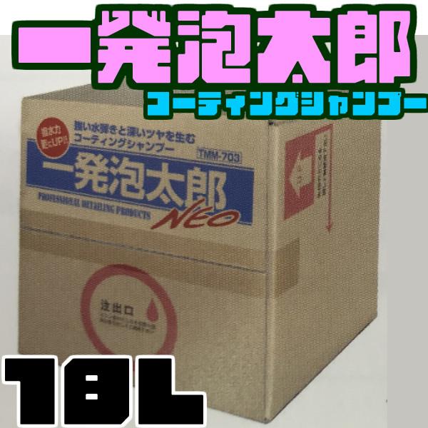 一発泡太郎【TMM-703】洗車溶剤 カーシャンプ