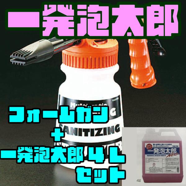 一発泡太郎【TMM-722S】カーシャンプ+フォームガンセット