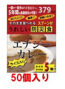 【代引き不可】エナジーカレー 50個セットそのまま食べれる防災食ライス付(こんにゃく加工米)スプーン付 5年保存