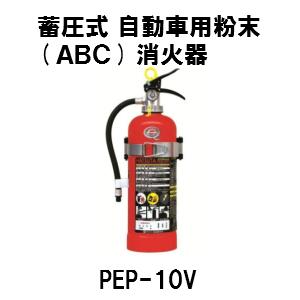 【代引き不可】【送料無料】蓄圧式 自動車用粉末(ABC)消火器PEP-10V 10型リサイクルシール付初田製作所