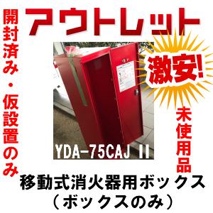【ワケあり】開封済み 未使用品移動式粉末消火設備用ボックス YDA-75CAJボックスのみ ユニットA75