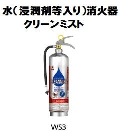 【送料無料】【代引不可】クリーンミストWS3(SW3DS) 水(浸潤剤等入り)消火器リサイクルシール付