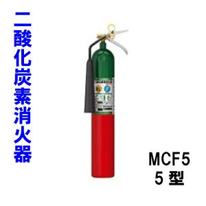 【代引き不可】二酸化炭素消火器 5型 MCF5 モリタ宮田工業