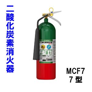 【代引き不可】二酸化炭素消火器 7型 MCF7 モリタ宮田工業
