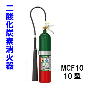 【代引き不可】二酸化炭素消火器 10型 MCF10 モリタ宮田工業