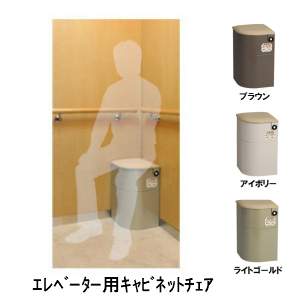 【代引き不可】EVキャビネットチェア【もしもの時にエレベーターの必需品】収納付簡易トイレ・簡易椅子