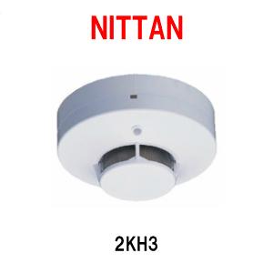 ニッタン 2KH3光電式スポット型感知器 2種 (露出型)ヘッドのみ