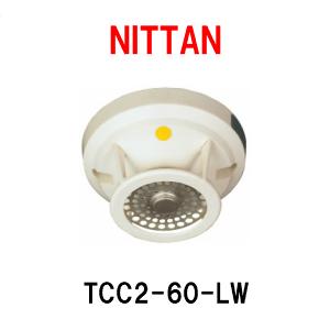 防災用品専門店 ニッタン 感知器 特種 防水型 2020年度製 祝日 熱感知器 TCC2-60-LW 驚きの値段 定温式スポット型感知器