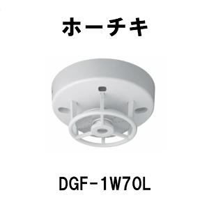 防災用品専門店 ホーチキ 感知器 1種 熱感知器 70度 70℃ 定温式スポット型感知器 2019年度製 防水 ヘッドのみ 使い勝手の良い 35%OFF DFG型 DFG-1W70L