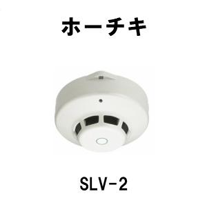 ホーチキ SLV-2光電式スポット型感知器2種ヘッドのみ