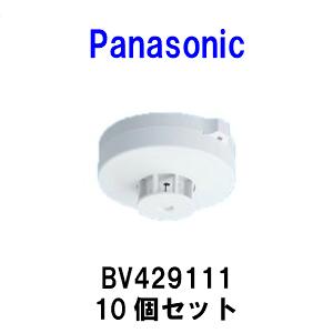【10個セット】パナソニック差動式スポット型感知器1種ヘッド(電子式自己保持タイプ)BV429111【ベースは別売りです】