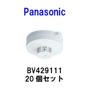 【20個セット】パナソニック差動式スポット型感知器1種ヘッド(電子式自己保持タイプ)BV429111【ベースは別売りです】