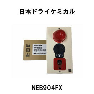 非常警報設備 複合装置NEB904FX(埋込型)日本ドライケミカル