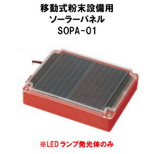 ソーラーパネルSOPA-01移動式粉末消火設備用表示灯用LEDランプのみ表示灯は付属しておりませんモリタ宮田工業