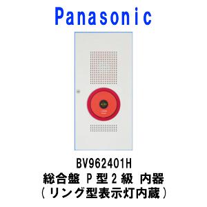 パナソニックBV962401H 総合盤 P型2級 内器(リング型表示灯内蔵)