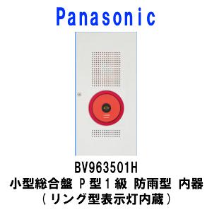 パナソニックBV963501H 小型総合盤 P型1級 防雨型 内器(リング型表示灯内蔵)