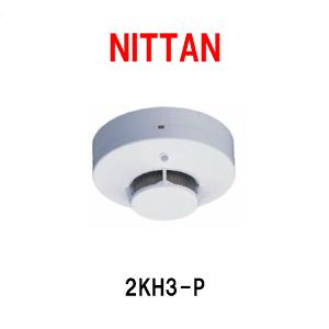ニッタン 2KH3-P光電式スポット型感知器 2種(露出型)P端子付ヘッドのみ