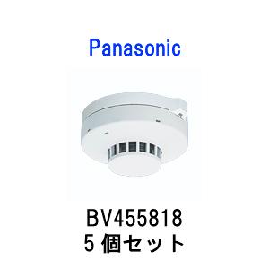 【5個セット】パナソニック 光電式スポット型感知器3種ヘッド非蓄積型BV455818【ベースは別売りです】