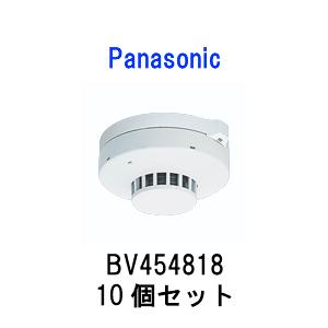 【キャンペーン中】【10個セット】パナソニック 光電式スポット型感知器2種ヘッド非蓄積型BV454818【ベースは別売りです】