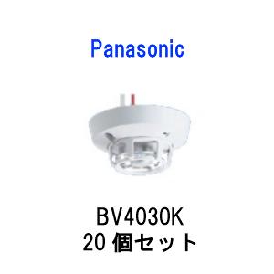 【20個セット】パナソニック定温式スポット型感知器特種60℃確認灯付防水型BV4030K