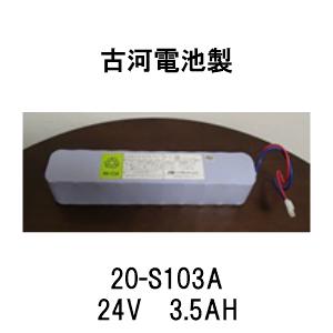 古河電池自火報受信機予備電池20-S103A24V 3.5AH
