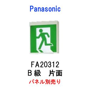 パナソニック 誘導灯B級 片面FA20312本体のみ