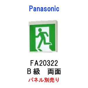 パナソニック 誘導灯 B級 両面FA20322本体のみ
