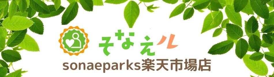 sonaeparks楽天市場店:備えて頂きたいアイテムを各種取り揃えております!!