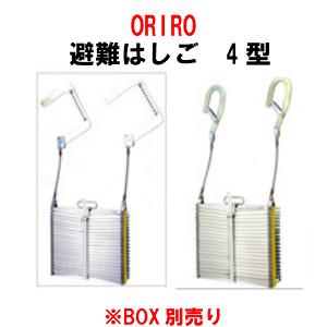 【代引き不可】ORIRO 避難はしごオリロー4型金属性 折りたたみ式収納箱別売り