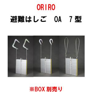 【代引き不可】ORIRO 避難はしごオリロー7型 OA-7アルミ 折りたたみ式収納箱別売り(適用サイズ:SサイズBOX)