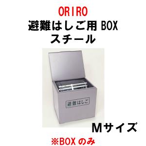 【代引き不可】ORIRO 避難はしご用収納箱Mサイズスチール性 収納箱のみ