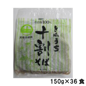 そば 十割そば きねうち麺 生麺 美味しい 150g×36食サンサス商事 食塩不使用 売り込み 常温保存 新作送料無料 十割そば常温保存可能