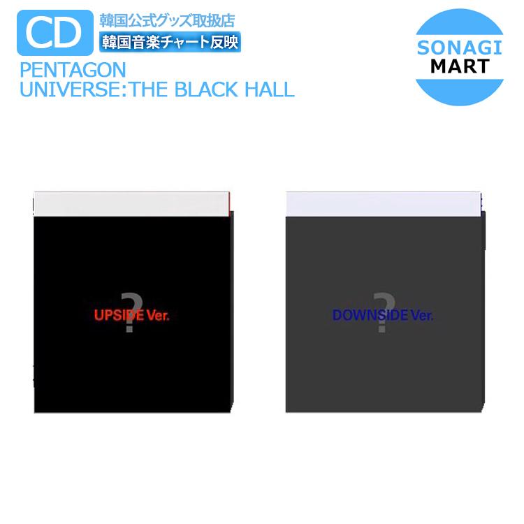 送料無料 PENTAGON 正規1集アルバム UNIVERSE : THE BLACK HALL  2種セット【ポスター無しでお得】ペンタ ペンタゴン / 韓国音楽チャート反映/2次予約