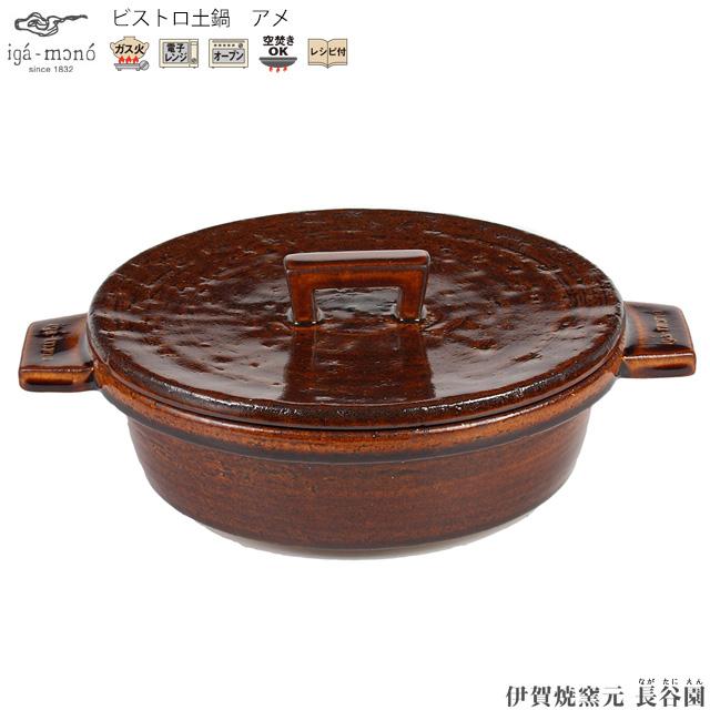 長谷園 ビストロ土鍋 アメ 2~3人用
