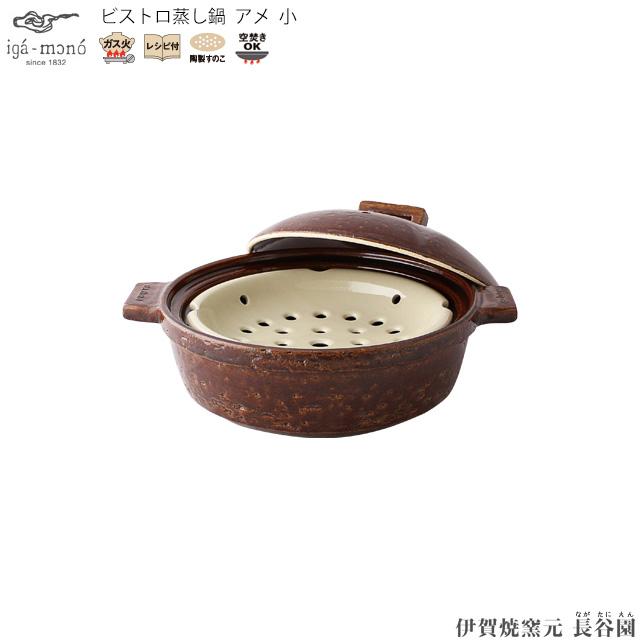 長谷園 伊賀焼窯元 ビストロ蒸し鍋 アメ小 2~3人用