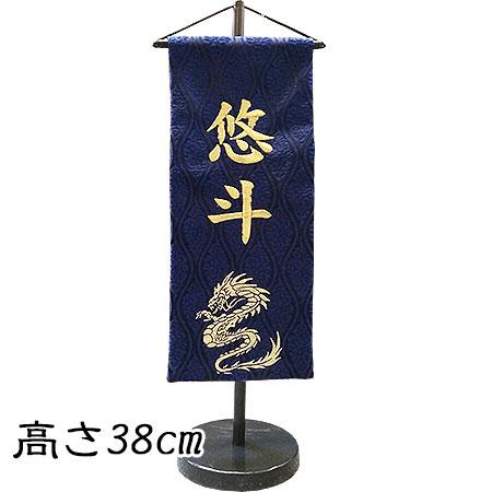 お名前入り 旗飾り タペストリー ドラゴン・刺繍(小) 名入れ代込 名旗 名前旗
