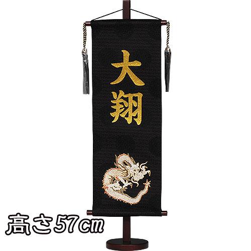 お名前入り 旗飾り タペストリー 黒金龍・プリントシール(中) 名入れ代込 名旗 名前旗