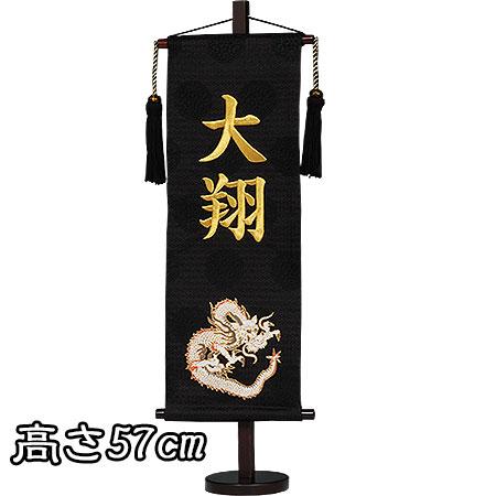 お名前入り 旗飾り タペストリー 黒金龍・刺繍(中) 名入れ代込 名旗 名前旗