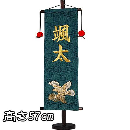 お名前入り 旗飾り タペストリー 鷹・刺繍(中) 名入れ代込 名旗 名前旗