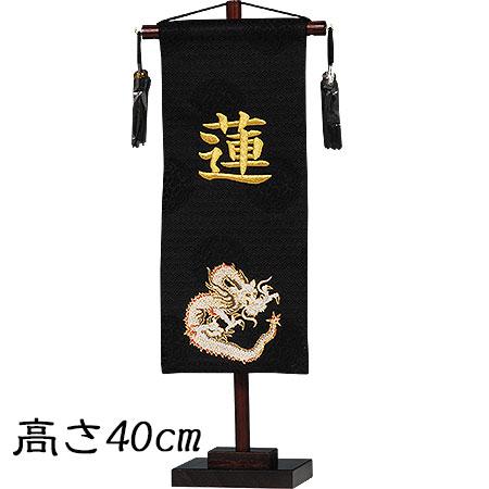 お名前入り 旗飾り タペストリー 黒金龍・刺繍(小) 名入れ代込 名旗 名前旗