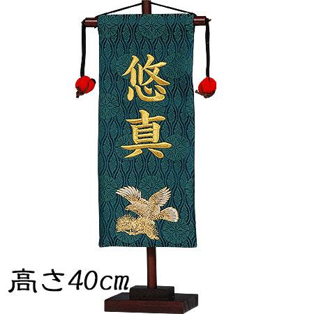 お名前入り 旗飾り タペストリー 鷹・刺繍(小) 名入れ代込 名旗 名前旗