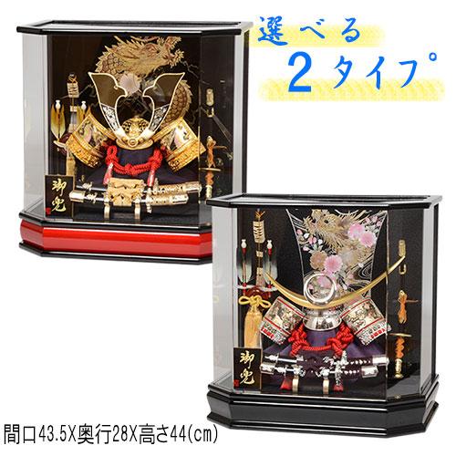 2タイプから選べる 五月人形 コンパクト 六角ケース飾り 兜ケース