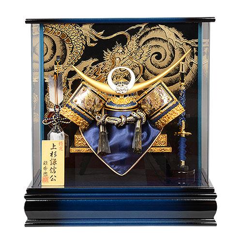 No.505-156 五月人形 12号 彫金 上杉謙信 ゴールドブルー 兜ケース アクリル