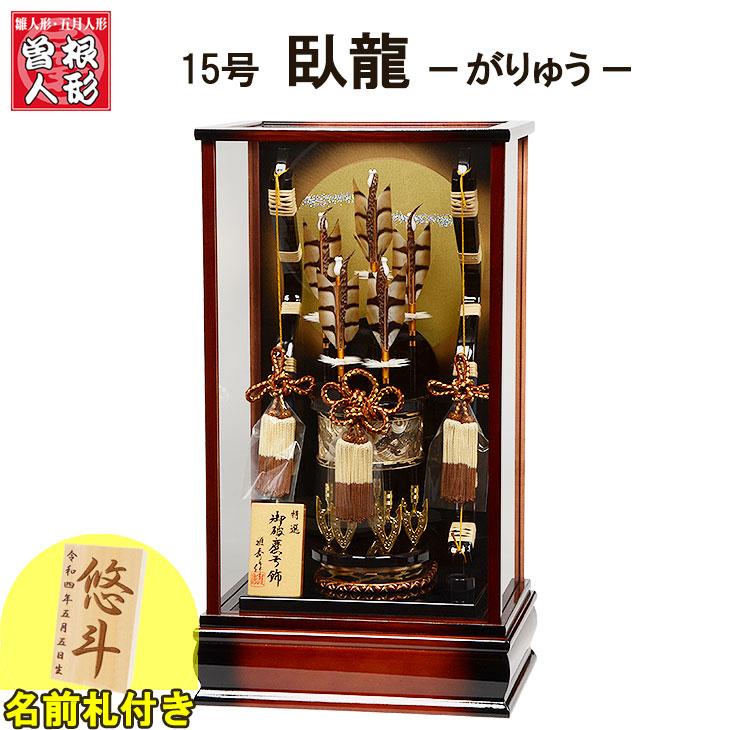No.115-16 臥龍(がりゅう)15号 初正月 コンパクト 破魔弓飾り レギュラーサイズ